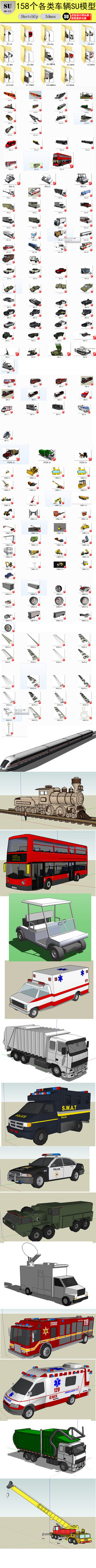 各类交通工具 su模型图集