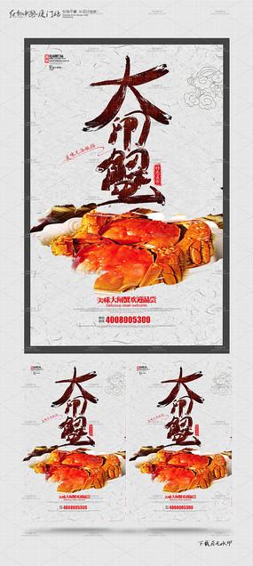 简约创意大闸蟹美食海报设计