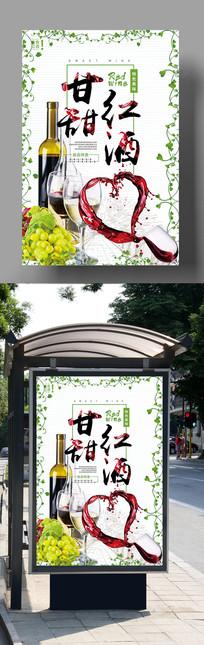 简约红酒宣传海报
