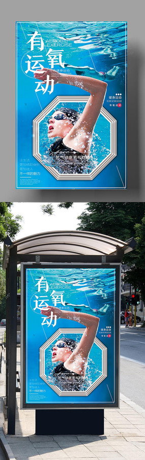 简约户外有氧运动游泳主题海报