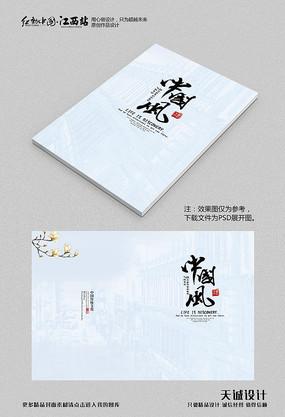 极简中国风画册封面模板