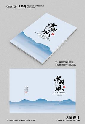 蓝色水墨山水中国风封面