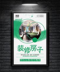 绿色大气简约房子装修海报