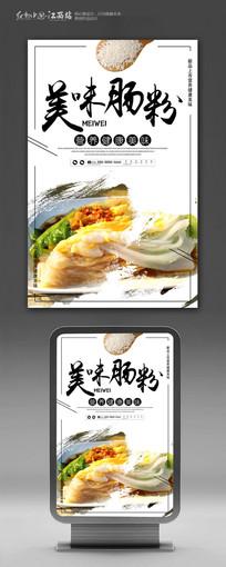 美食肠粉宣传海报