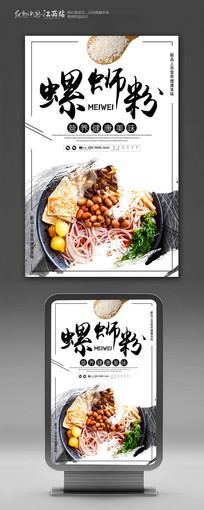美食螺蛳粉宣传海报