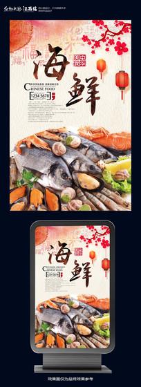 美味海鲜宣传海报
