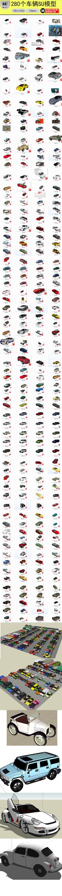 汽车小车交通工具SU模型