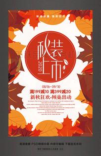 秋季新品上市秋装上市活动海报