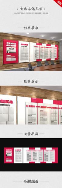 企业文化墙设计模板