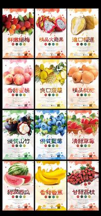 全套水彩水果店水果宣传海报