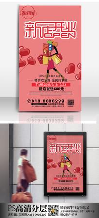 时尚开业促销海报