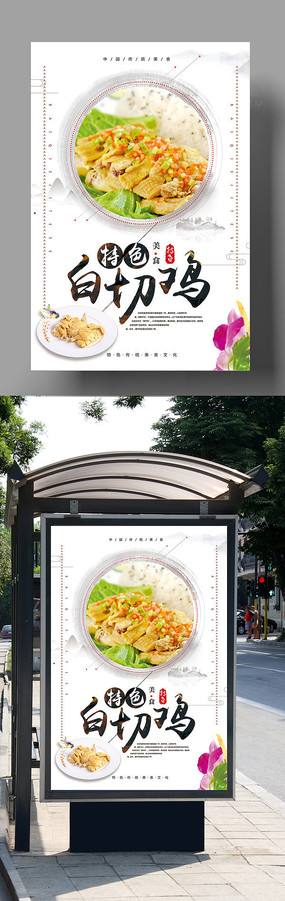中国风创意白切鸡海报
