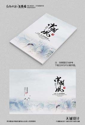 中国风封面设计36
