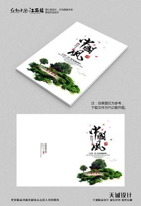 中国风旅游画册封面