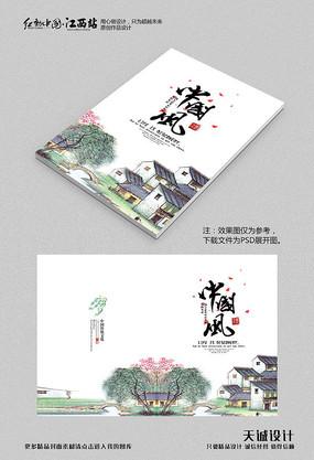中国风水墨建筑画册封面