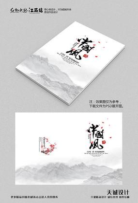 中国风意境水墨山水画册封面