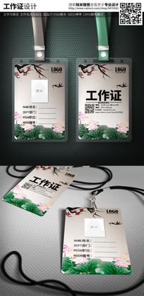 中国水墨风工作证胸卡设计