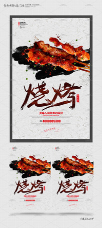 创意烧烤美食宣传海报设计