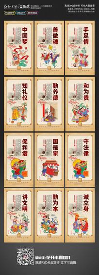 创意中国梦口号宣传展板