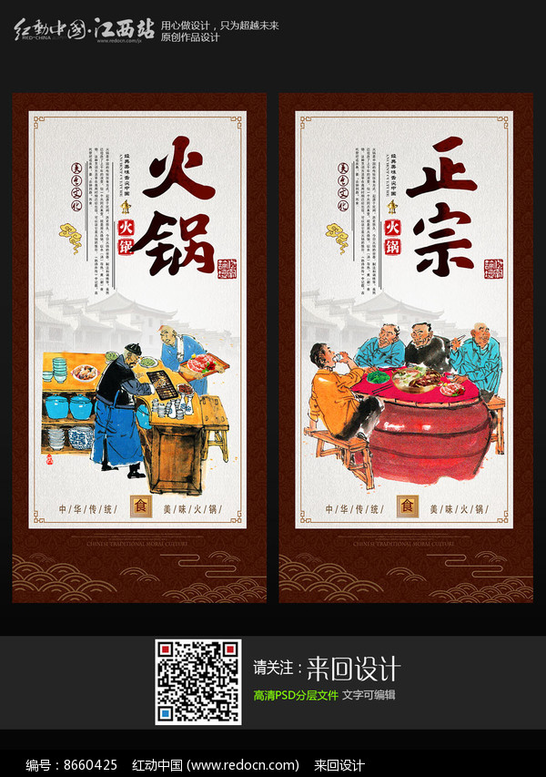 传统美食火锅文化展板图片