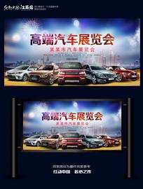 高端汽车展览海报设计