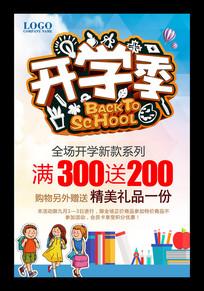 开学新装备开学季促销海报