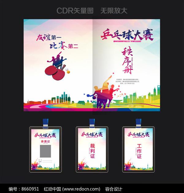 乒乓球赛秩序册海报设计图片