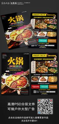 时尚大气美味火锅宣传单设计