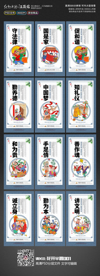 时尚大气中国梦口号标语展板