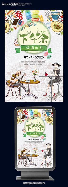 下午茶促销海报设计