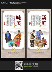中华传统馄饨美食文化宣传展板