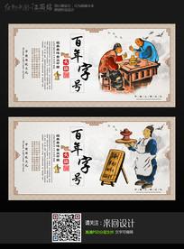 中华传统美味火锅文化展板