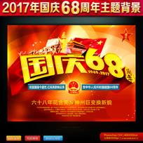 2017国庆68周年海报