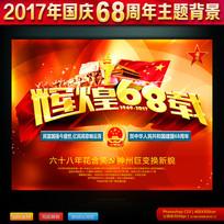 2017国庆68周年主题背景板
