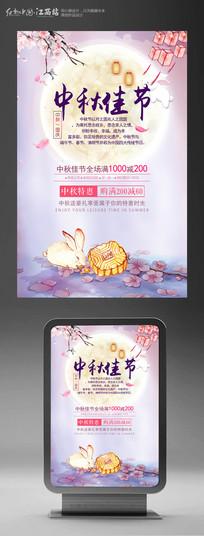 八月十五中秋佳节促销海报