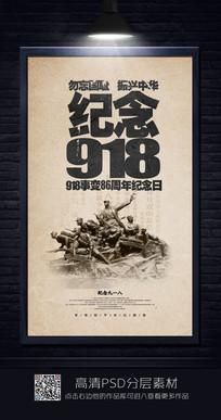 革命风纪念九一八海报设计