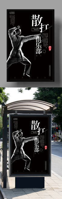 黑色大气散打招生培训海报设计