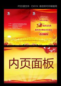 红色老年大学活动画册封面