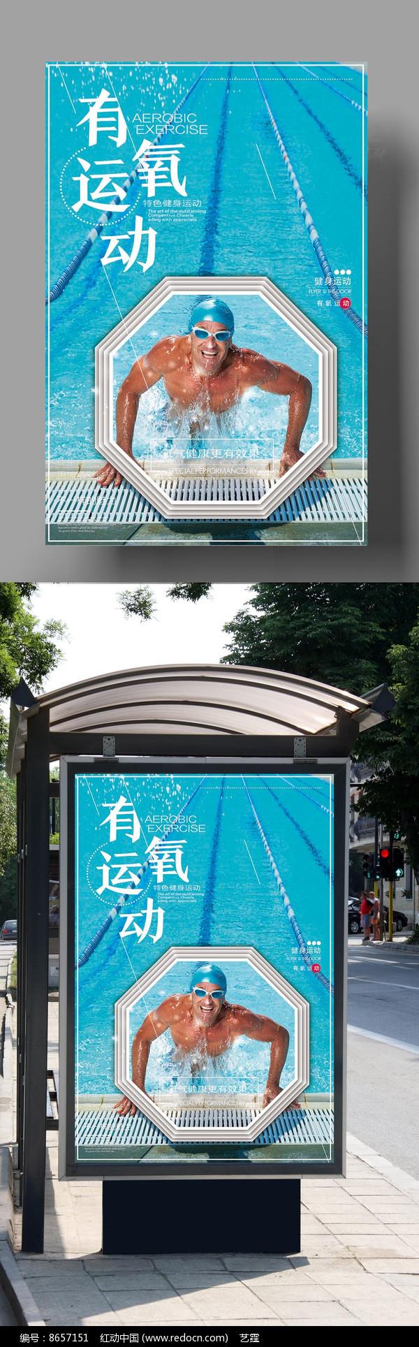户外有氧运动游泳海报图片