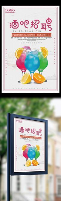 酒吧招聘创意海报设计