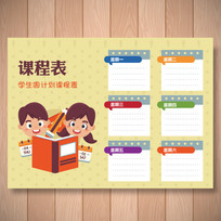卡通彩色学校学生课程周计划表