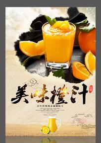 美味橙汁海报设计