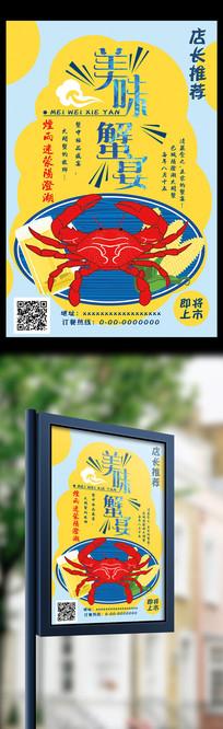 美味蟹宴美食宣传海报