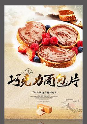 巧克力面包片海报