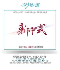 新中式书法艺术字