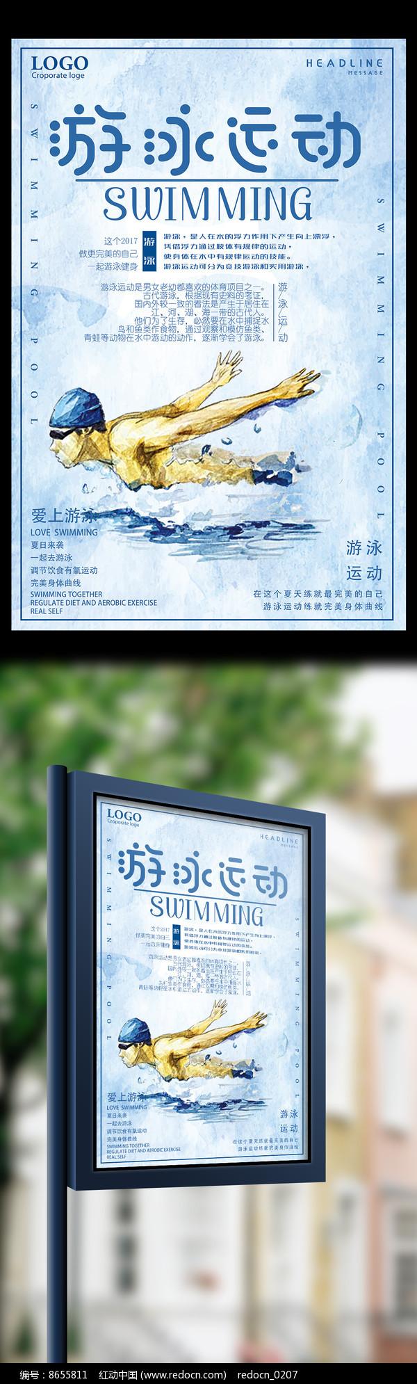 游泳运动宣传海报图片