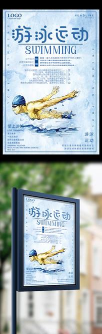 游泳运动宣传海报