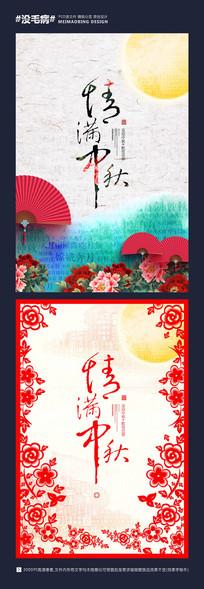 中国传统中秋节海报设计