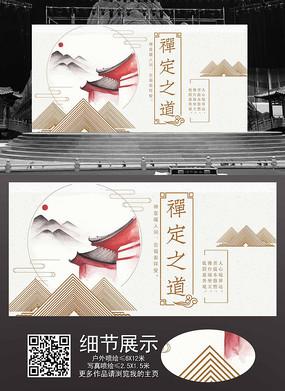 中国风禅境展板