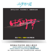 中国梦书法原创字